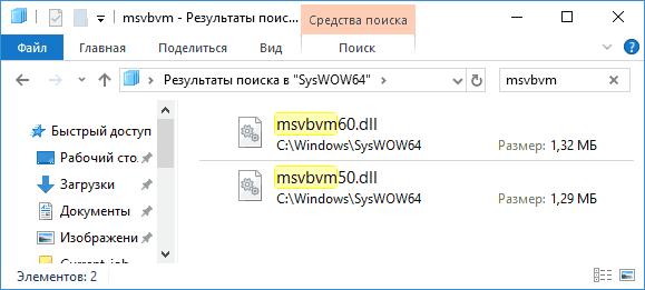 Как скачать файл Msvbvm50 dll Windows 7 10 и установить его для игр и программ?