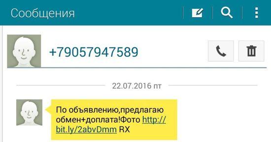Bit.ly что это за сайт с которого пришла СМС и откуда мой номер на этом телефоне?