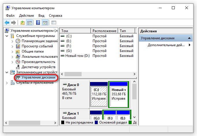 Почему компьютер не видит внешний жесткий диск (windows 7 10) 4 метода решения