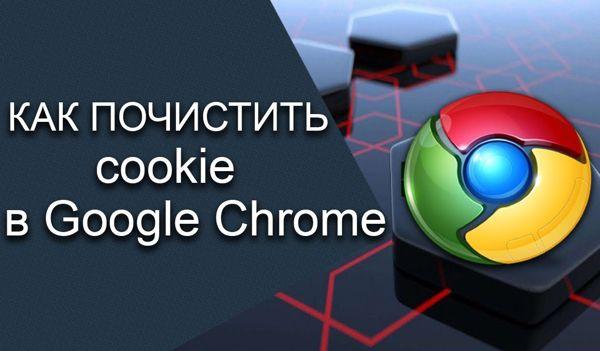 Как очистить cookie и кэш в Google Chome за несколько секунд?