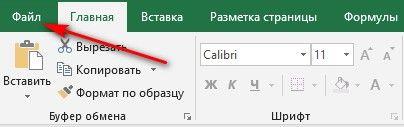 Как снять защиту с листа Excel, если вы забыли пароль?