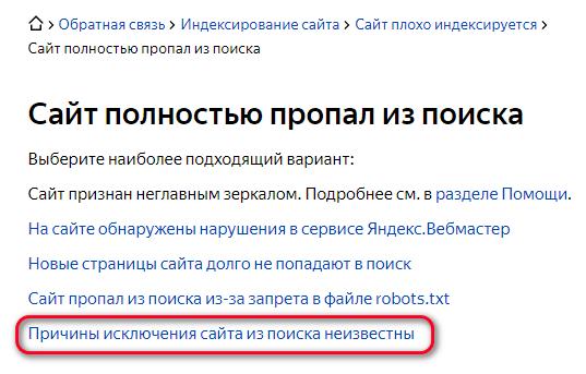 Как найти форму обратной связи от Яндекс Вебмастера и обратиться к специалисту?