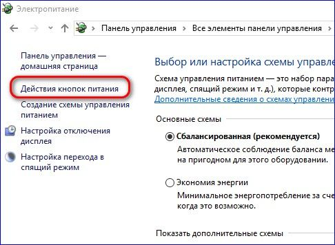 Как зайти в BIOS через Windows 10 5 способов