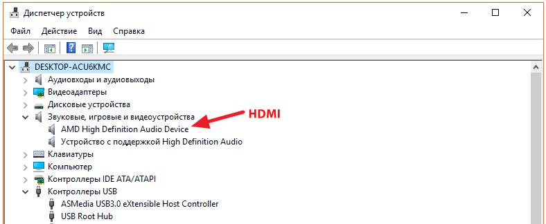 Почему нет звука на телевизоре соединённым с компьютером через hdmi