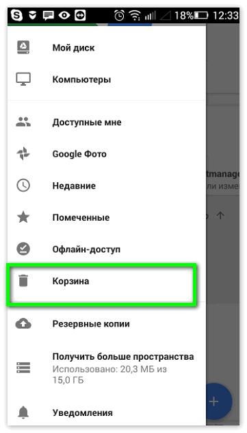 Как очистить Google Диск полностью на Андроиде и компьютере?