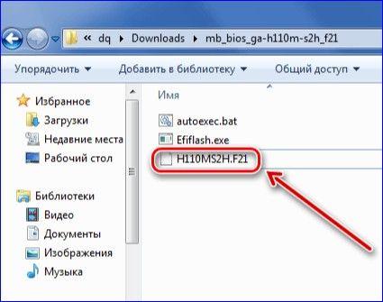 нужный файл