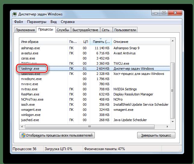 Windows Taskmgr.exe Что Это За Процесс Windows XP 7 10 и Для Чего Он Нужен?