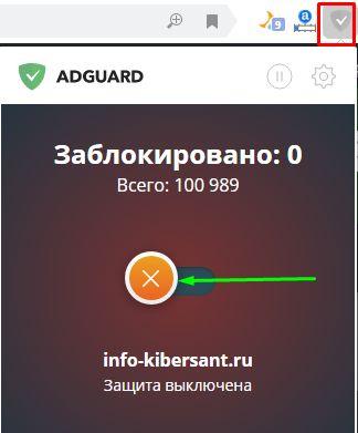 выключаем Adguard