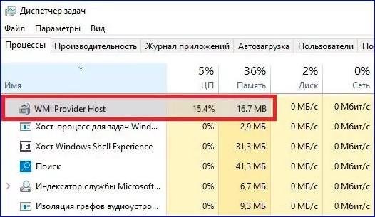 wmi provider host диспетчер