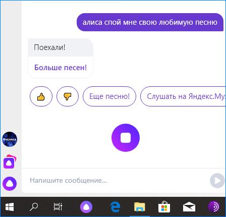 Как установить Алису на компьютер Виндовс 7 10 и что она умеет