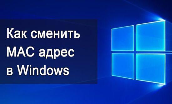 Как поменять mac адрес Windows
