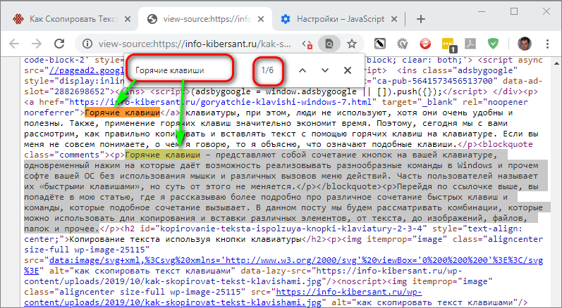 горячие клавиши в коде