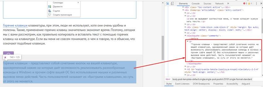 Как скопировать с сайта текст где нельзя скопировать 6 способов разблокировки