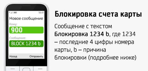 mobibank-blokirovka-kart