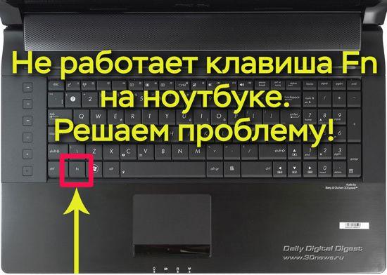Не работает кнопка fn