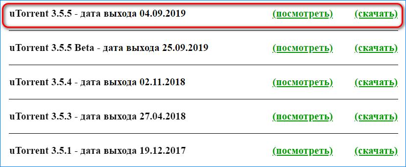 новая версия uTorrent