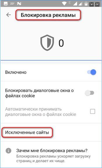 Как Отключить Adblock На Телефоне Андроид в Chrome, Mozilla, Opera и Adblock Browser