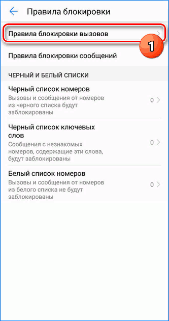 Как заблокировать неизвестный номер на Андроиде 4 5 6 7 8 9 10 за 2 минуты