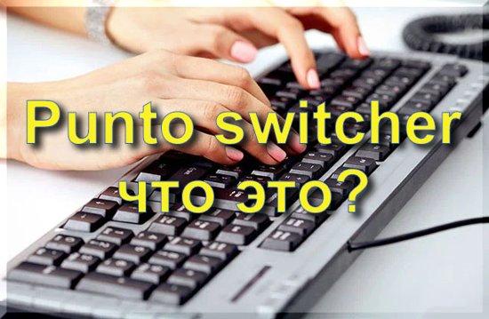 Punto switcher в windows