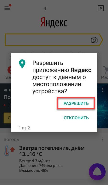 разрешить приложению Яндекс доступ