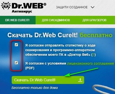 скачиваем доктор веб