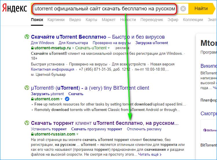 uTorrent скачиваем с официального сайта