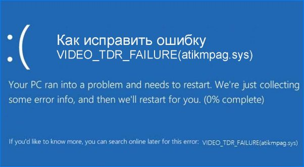 video tdr failure windows 10 как исправить