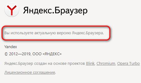 вы используете актуальную версию яндекс браузера