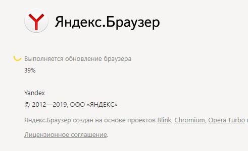 выполняется обновление браузера