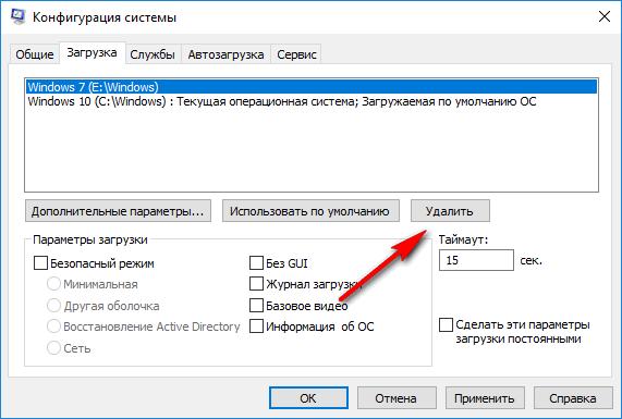Windows 7 удалить