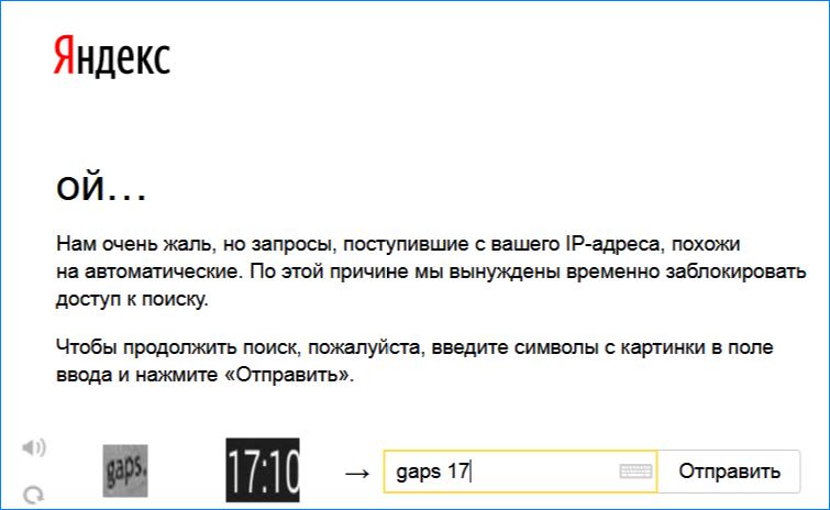 Как убрать капчу в Яндексе (вордстат) подбор слов и просто сёрфинг