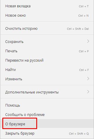 Яндекс браузер о браузере