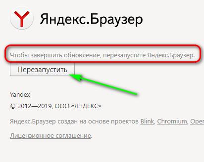 Яндекс браузер перезапустить
