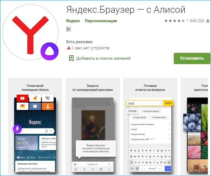 Как Установить Алису На Телефон с Андроидом Есть Три Расширения