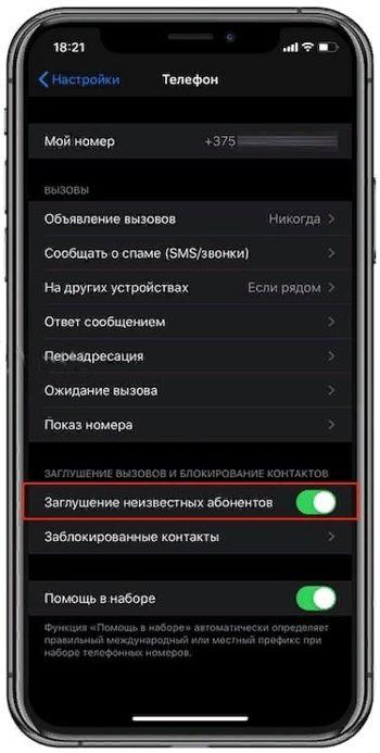 Как заблокировать неизвестный номер на Айфоне 4 - 13 за 2 минуты