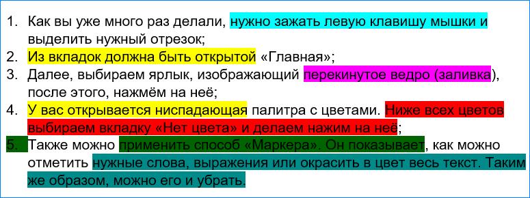 абзац выделен разными цветами