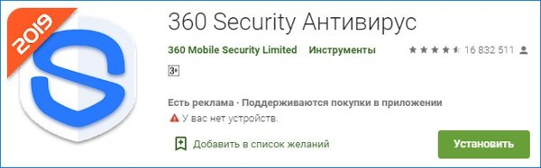 Антивирус 360 Security
