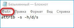 attrib -s -hds