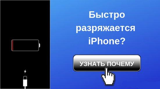 айфон стал быстро разряжаться