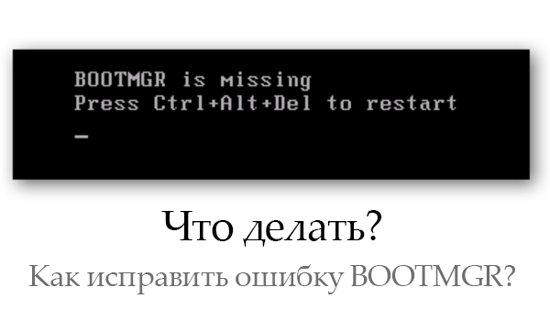 Boot_mgr