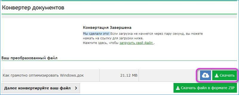 Free File Converter отконвертированный