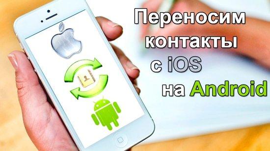 Как переместить контакты с Айфона на Андроид