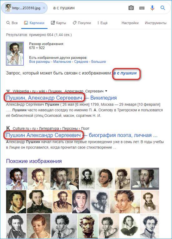 русская кухня поиск всех похожих картинок в интернете сам златан