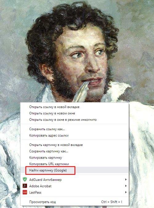 найти картинку Пушкина