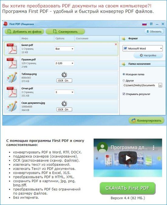 PDF в WORD Онлайн Конвертер