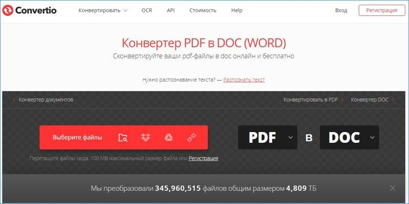 Какие онлайн конверторы из PDF в Word лучше Топ 8 бесплатных сервиса