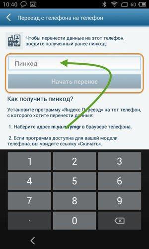 переезд с телефона на телефон 1