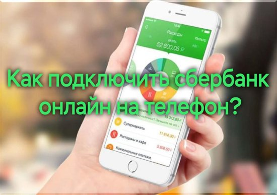 подключить сбербанк онлайн на телефон