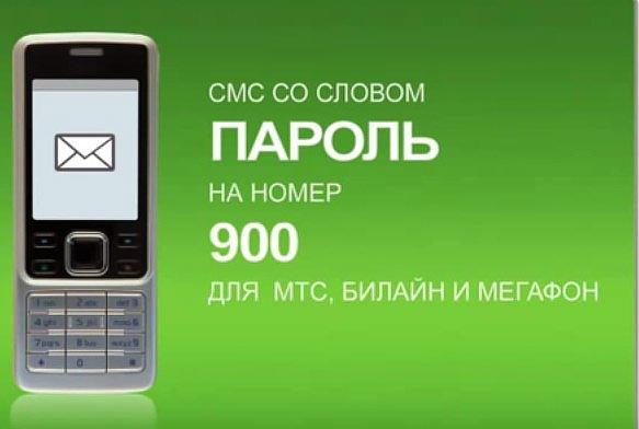 регистрация через смс