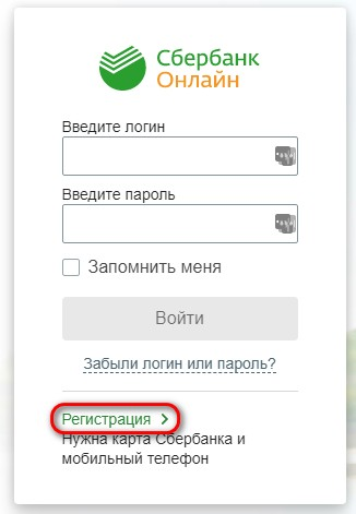 регистрация в сбербанке